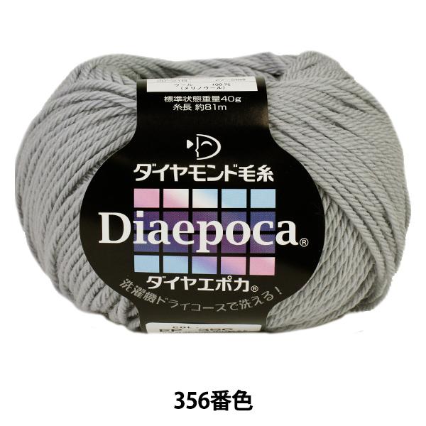 秋冬毛糸 『Dia epoca (ダイヤエポカ) 356 (薄グレー) 番色』 DIAMOND ダイヤモンド