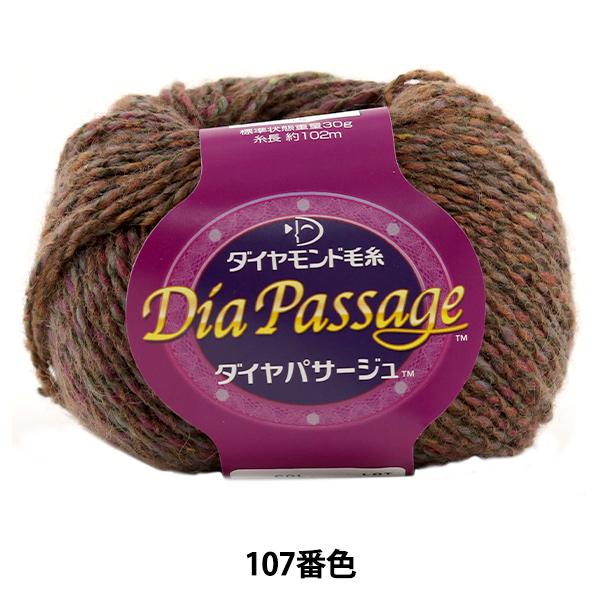 秋冬毛糸 『Dia Passage (ダイヤパサージュ) 107番色』 DIAMOND ダイヤモンド