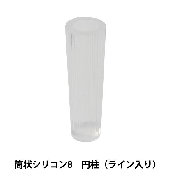 レジン型 『筒状シリコン8』 KIYOHARA 清原