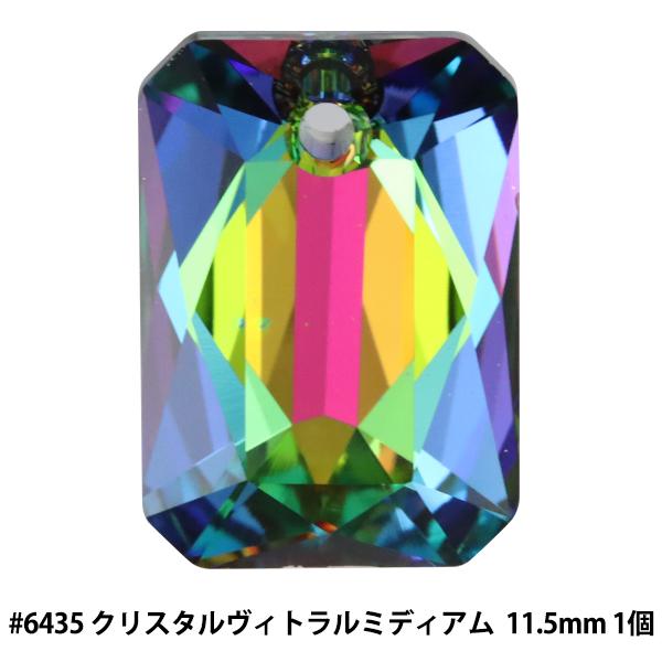 スワロフスキー 『#6435 Emerald Cut Pendant クリスタルヴィトラルミディアム 11.5mm 1粒』 SWAROVSKI スワロフスキー社