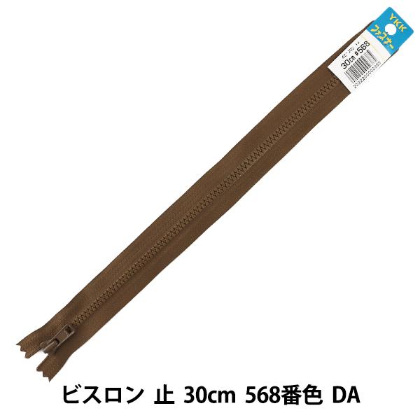 ファスナー 『No.4 ビスロン 止 30cm 568番色 DA VSC46-30568』 YKK ワイケーケー
