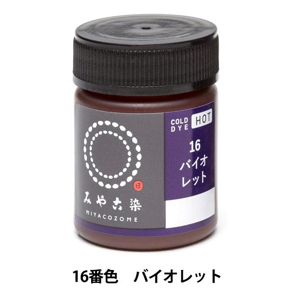 染料 『COLD DYE HOT (コールダイホット) 16バイオレッド』 KATSURAYA 桂屋