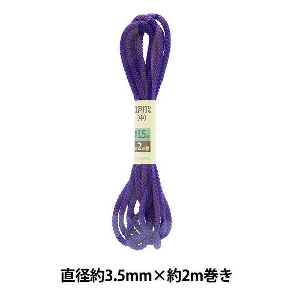 手芸ひも 『江戸打ひも 中 紫 3.5mm幅×2m UES-14』