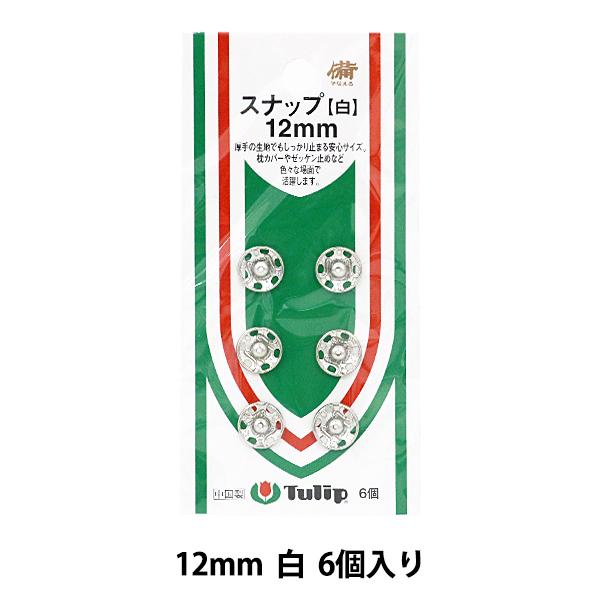 ボタン 『スナップ 12mm 白 6個入り SO-056』 Tulip チューリップ