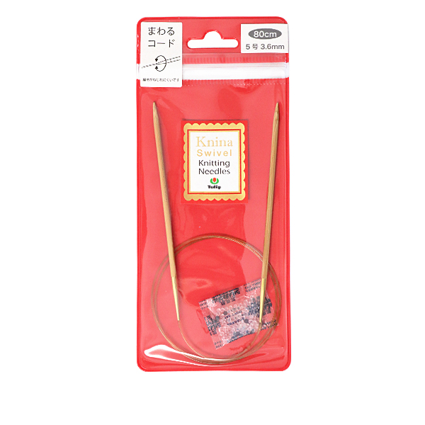 編み針 『Knina Swivel Knitting Needles (ニーナ スイベル ニッティング ニードルズ) 竹輪針 80cm 5号』 Tulip チューリップ