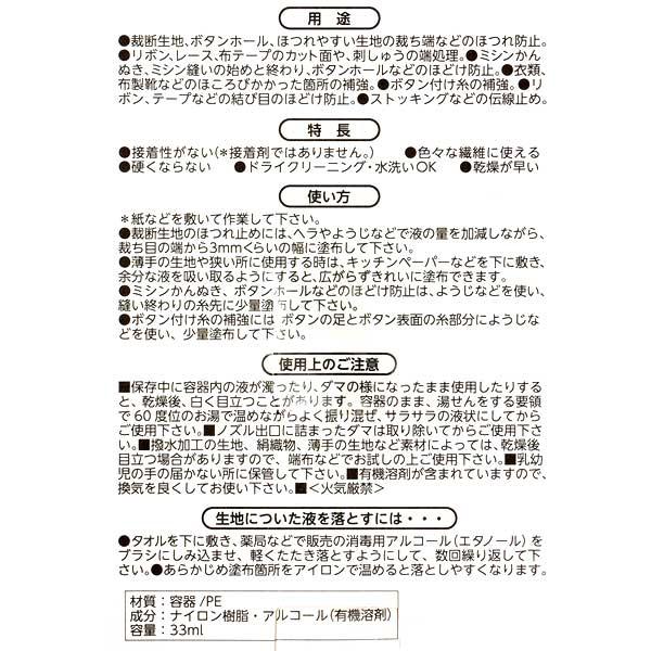 補修剤 『ほつれ止め ピケ(Pique) 33cc 11-240』 KAWAGUCHI カワグチ 河口