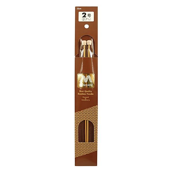 編み針 『硬質竹編針 ミニ玉付き 2本針 23cm 2号』 mansell マンセル【ユザワヤ限定商品】