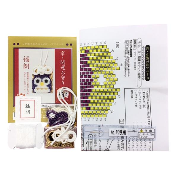 ビーズキット 『京・開運お守り 福朗 PB-74』 HOBBIX 京都・西陣 ホビックス