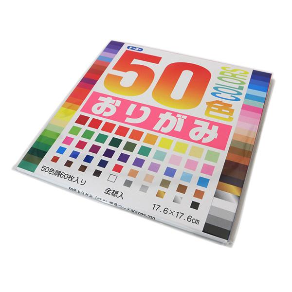折り紙 千代紙 『50色おりがみ 17.6 001022』 トーヨー