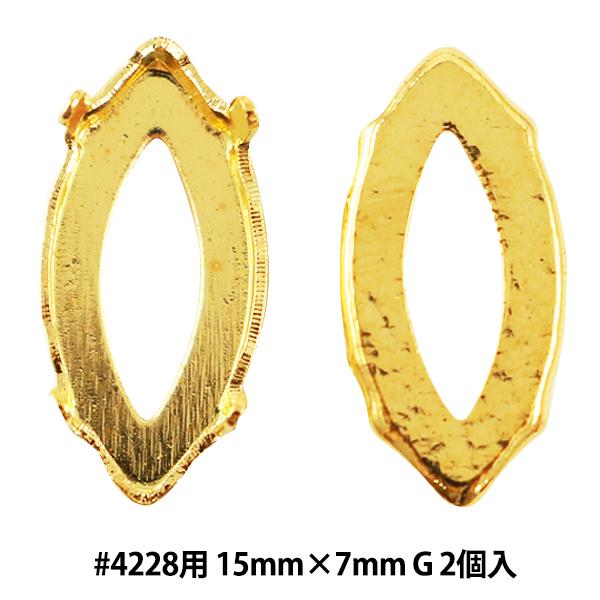 手芸金具 『#4228用 ゴールド 2個入』