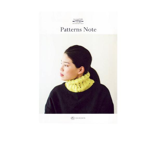 書籍 『miniブック KN17 Patterns Note (パターンノート)』 DARUMA ダルマ 横田