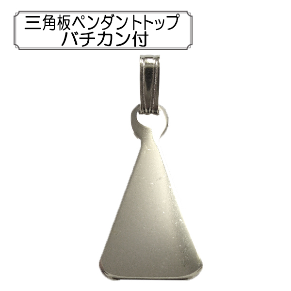 手芸金具 『三角板ペンダントトップ バチカン付』