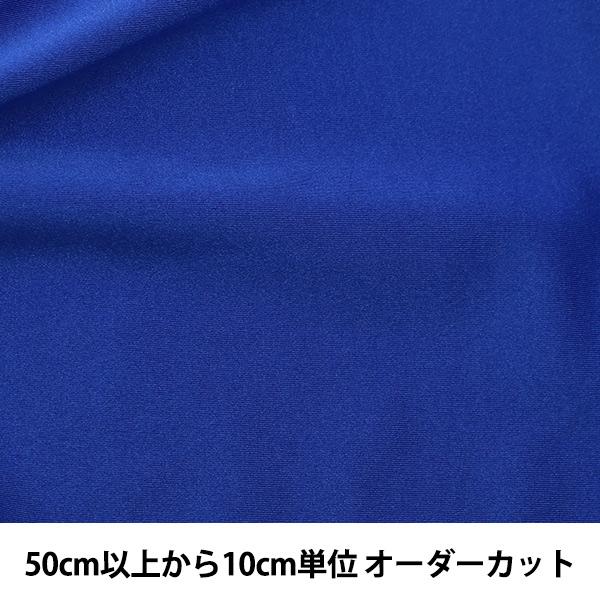 【数量5から】生地 『コスチュームトリコット CTC4220 74:ブルー』【ユザワヤ限定商品】