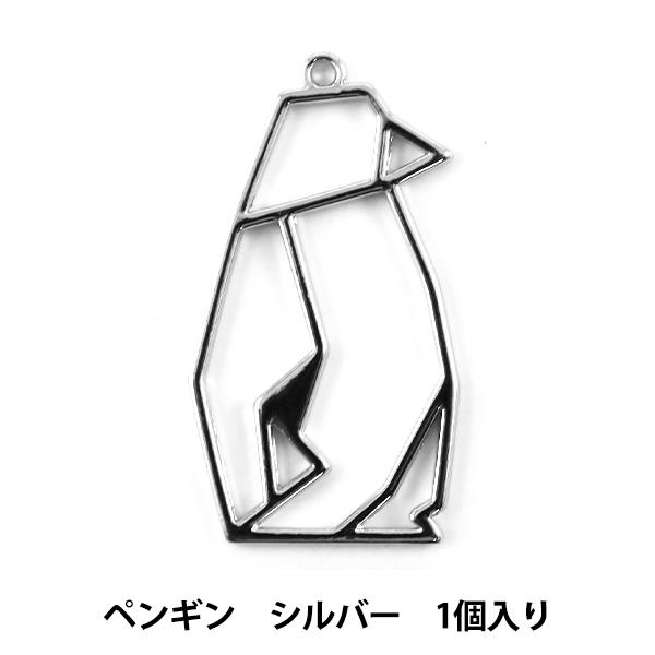 レジンパーツ 『レジン枠 折り紙アニマル ペンギン シルバー 10-3207』