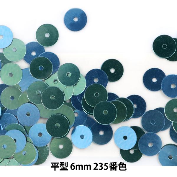 スパンコール 『平型 6mm CH 235番色』