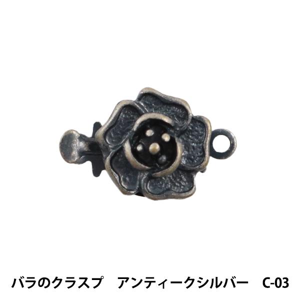 手芸金具 『バラのクラスプ アンティークシルバー C-03』