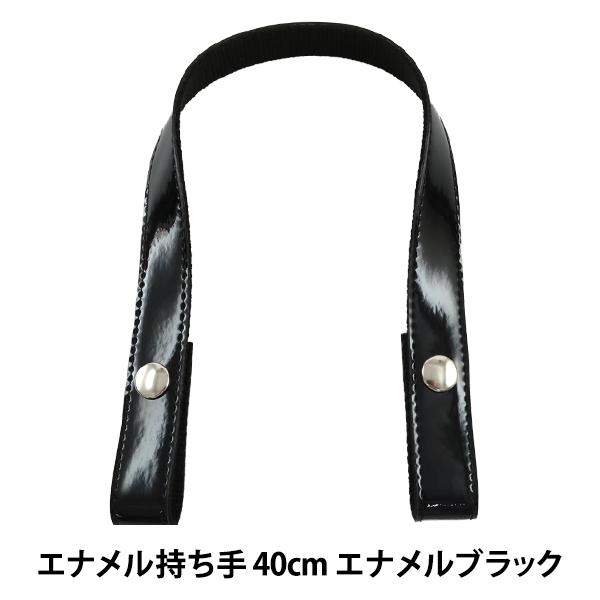 かばん材料 『エナメル持ち手 40cm ENA-4020S #E11 エナメルブラック』 INAZUMA イナズマ