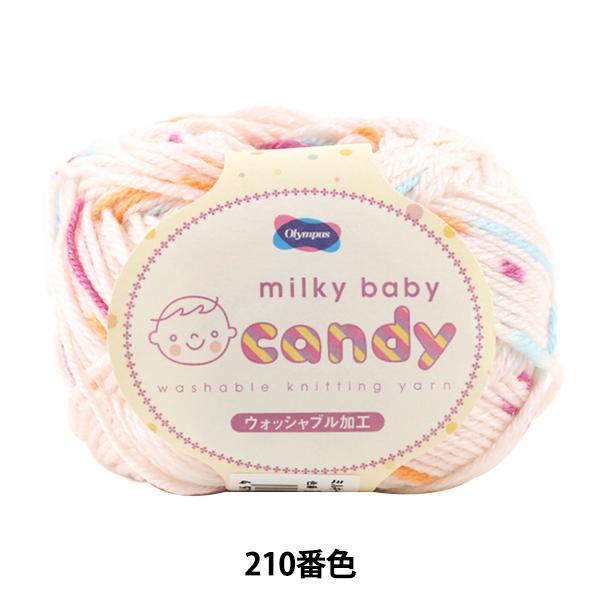 秋冬毛糸 『milky baby candy (ミルキーベビーキャンディ) 210番色』 Olympus オリムパス