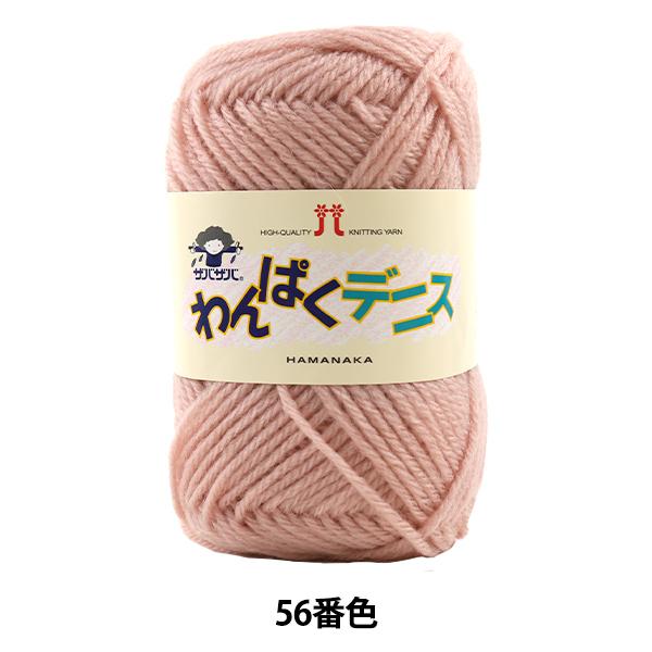 毛糸 『わんぱくデニス 56番色』 Hamanaka ハマナカ