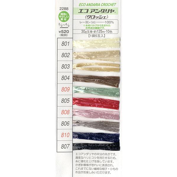 手芸糸 『エコアンダリヤ クロッシェ 809番色』 Hamanaka ハマナカ