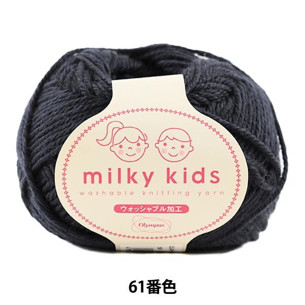 秋冬毛糸 『milky kids (ミルキーキッズ) 61番色』 Olympus オリムパス