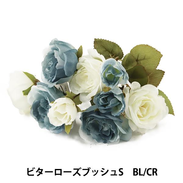 造花 シルクフラワー 『ビターローズブッシュS BL CR VE6681』
