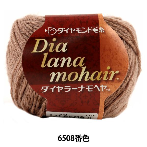 秋冬毛糸 『Dia lana mohair (ダイヤラーナモヘヤ) 6508番色』 DIAMOND ダイヤモンド