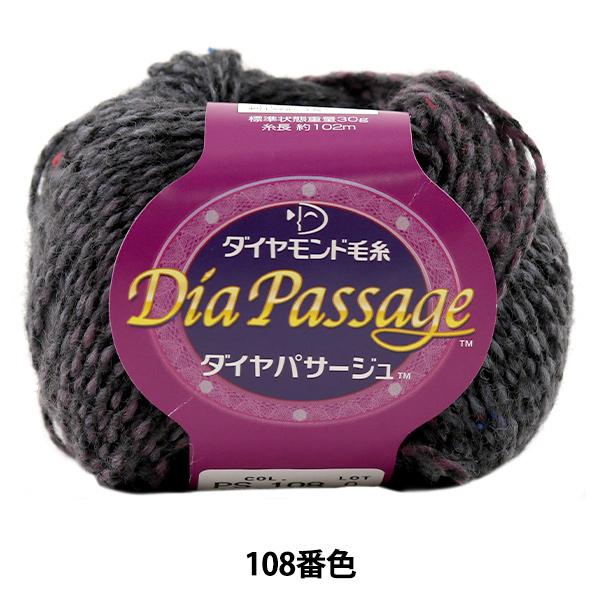 秋冬毛糸 『Dia Passage (ダイヤパサージュ) 108番色』 DIAMOND ダイヤモンド