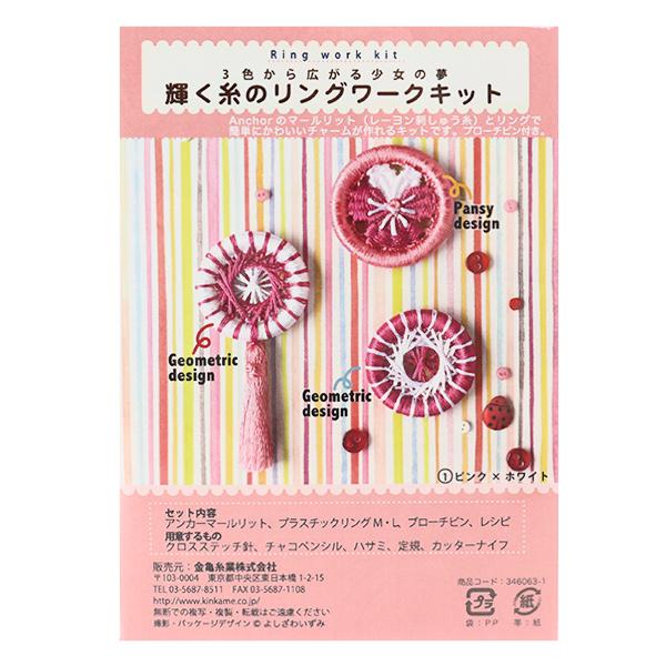 刺しゅうキット 『マールリット リングワークキット ピンク×ホワイト』 金亀糸業