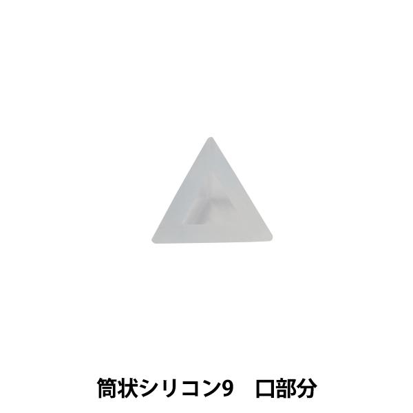 レジン型 『筒状シリコン9』 KIYOHARA 清原