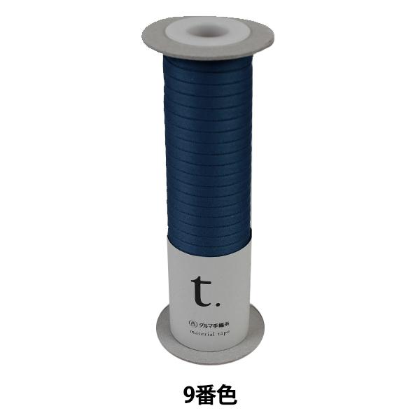 春夏毛糸 『material tape (マテリアルテープ) 9番色』 DARUMA ダルマ 横田