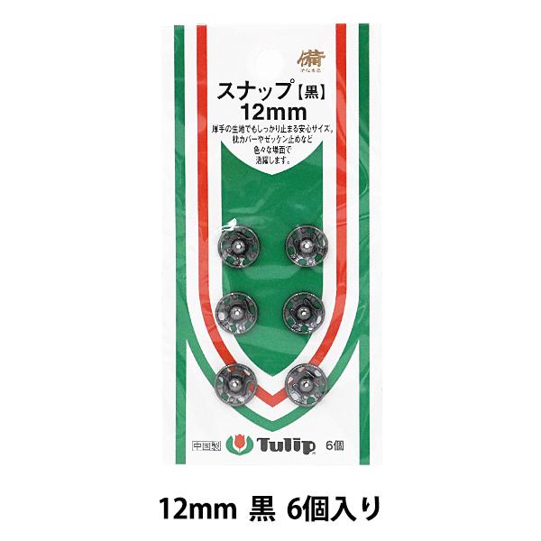 ボタン 『スナップ 12mm 黒 6個入り SO-057』 Tulip チューリップ