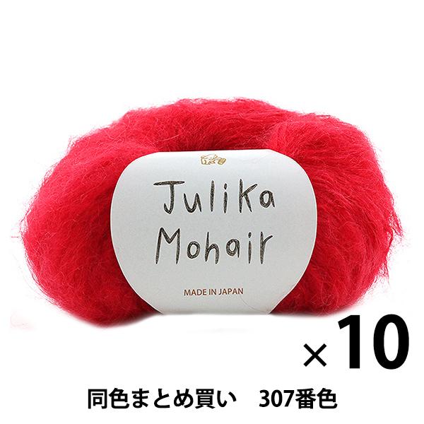 【10玉セット】秋冬毛糸 『Julika Mohair(ユリカ モヘヤ) 307番色』 Puppy パピー【まとめ買い・大口】