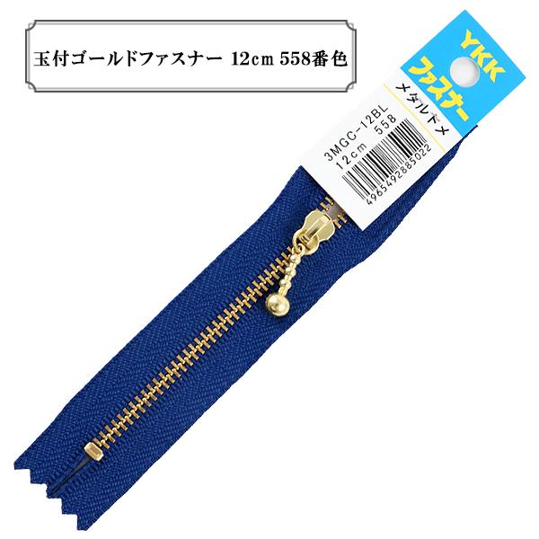 ファスナー 『玉付ゴールドファスナー12cm 558番色』 YKK ワイケーケー