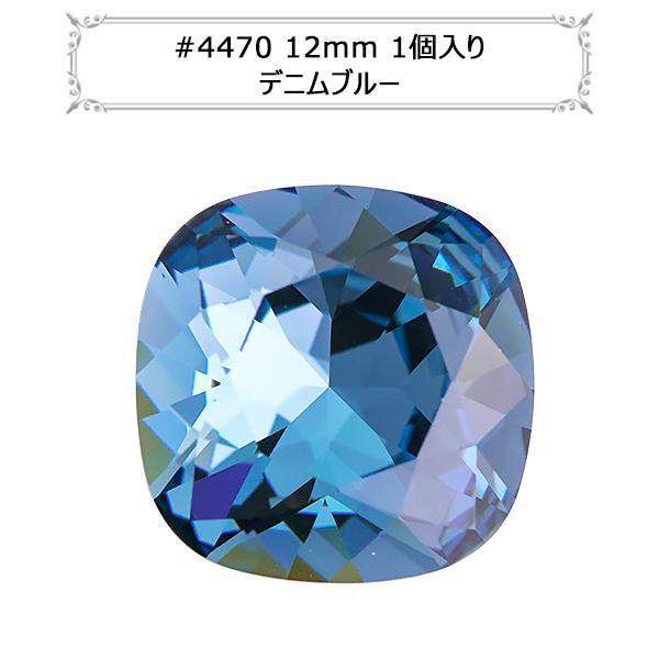 スワロフスキー 『#4470 Cushion Cut Fancy Stone デニムブルー 12mm 1粒』 SWAROVSKI スワロフスキー社