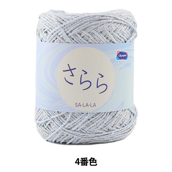 春夏毛糸 『SA・LA・LA (さらら) 4番色』 Olympus オリムパス
