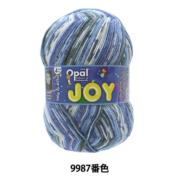 ソックヤーン 毛糸 『JOY(ジョイ) 9987』 Opal オパール