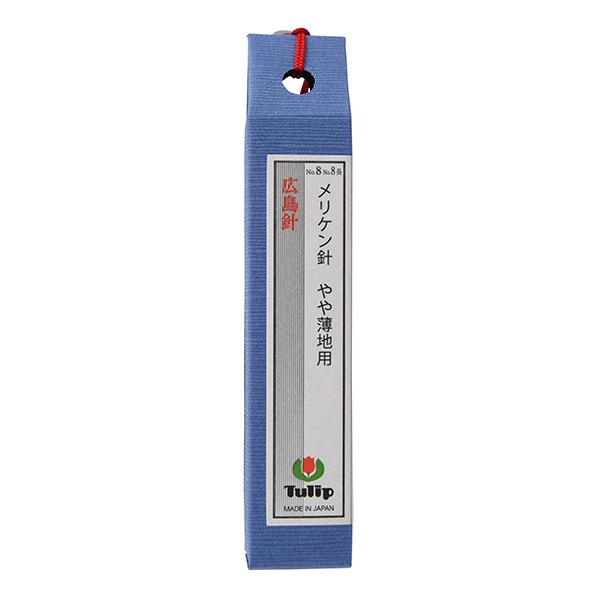 手縫い針 『メリケン針 やや薄地用 THN-070』 Tulip チューリップ