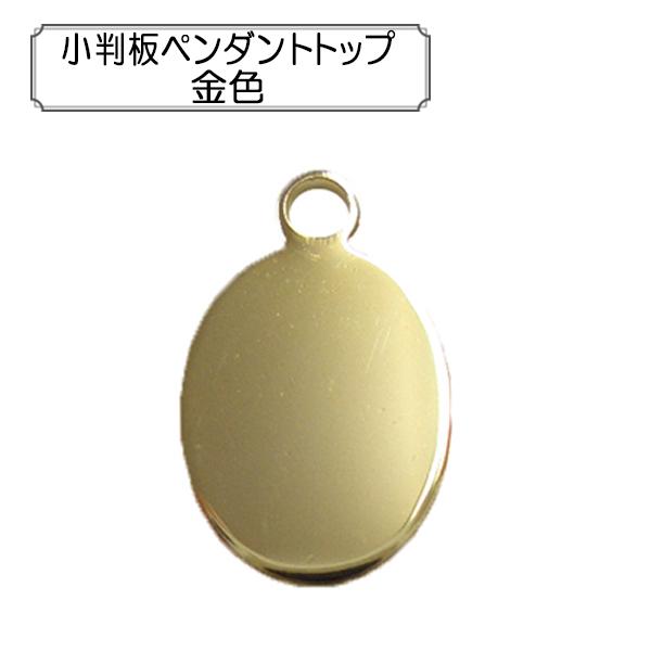 手芸金具 『小判板ペンダントトップ 金色』