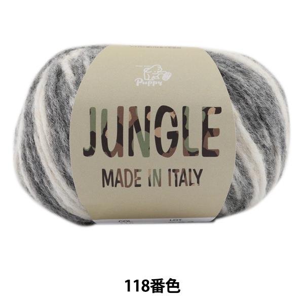 秋冬毛糸 『JUNGLE (ジャングル) 118番色』 Puppy パピー