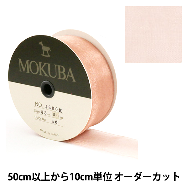【数量5から】リボン 『木馬オーガンジーリボン 38mm幅 1500K-38-40番色』 MOKUBA 木馬