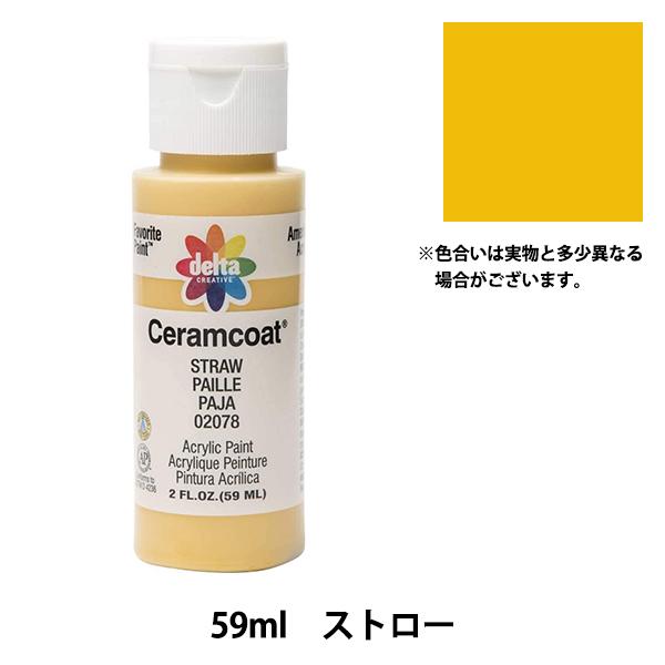 絵具 『Ceramcoat (セラムコート) 2078 ストロー』 delta creative デルタ