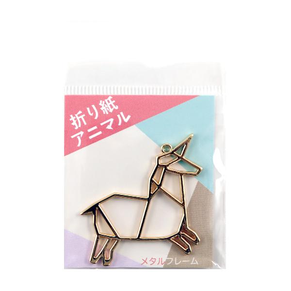 レジンパーツ 『レジン枠 折り紙アニマル ユニコーン ゴールド 10-3208』