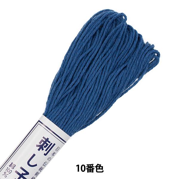 刺しゅう糸 『刺し子糸 10番色 (単色)』 Olympus オリムパス