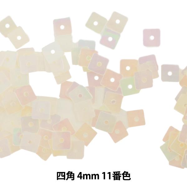 スパンコール 『四角 4mm SQ 11番色』