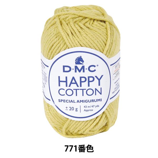 春夏毛糸 『ハッピーコットン BUTTERCUP バターカップ 771番色』 DMC ディーエムシー