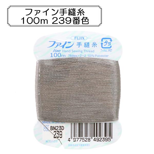 手ぬい糸 『ファイン手縫糸100m 239番色』 Fujix(フジックス)
