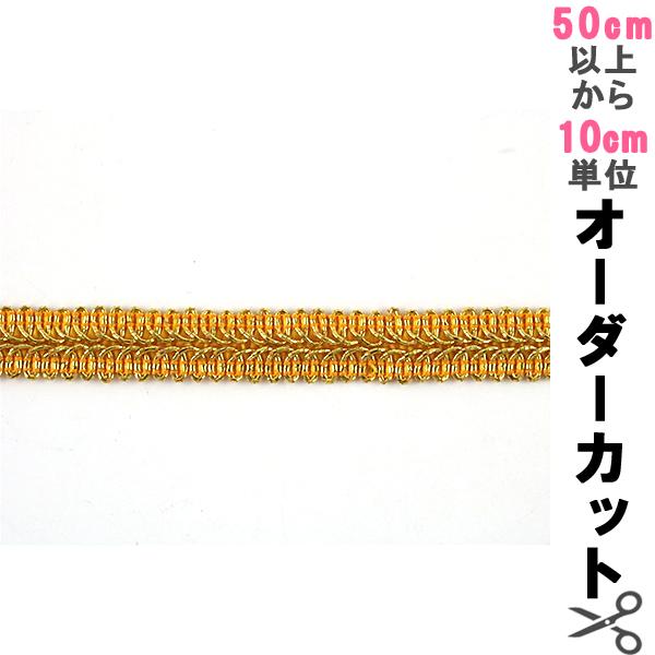 【数量5から】手芸ブレード 『ラメブレード 8805』