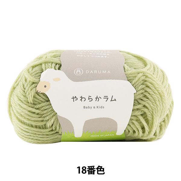 ベビー毛糸 『やわらかラム Baby&Kids 18番色』 DARUMA ダルマ 横田