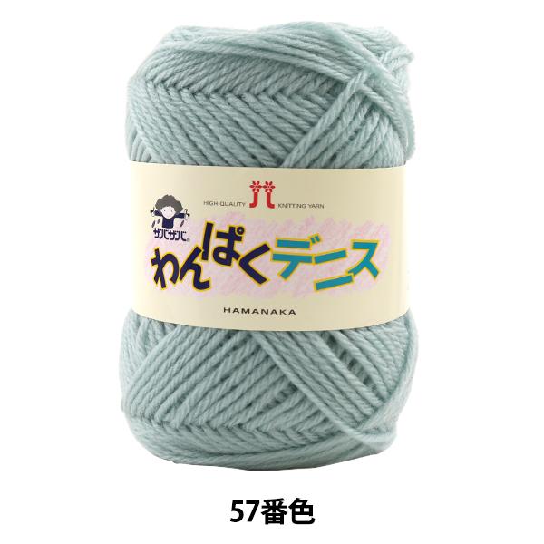毛糸 『わんぱくデニス 57番色』 Hamanaka ハマナカ